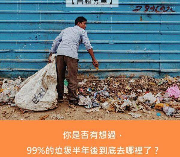 垃圾到底去哪裡