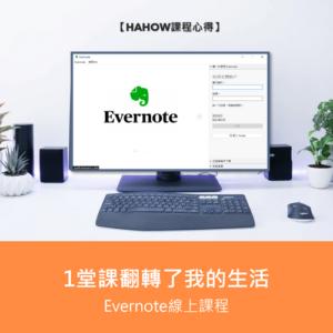 Evernote 教學課程