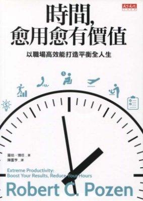 時間愈用愈有價值閱讀心得