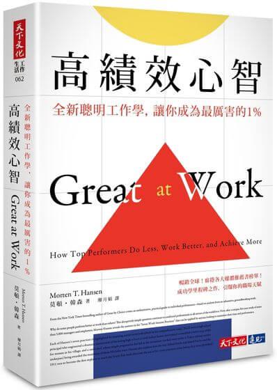 【閱讀心得】《高績效心智》,99%的人都沒能做到聰明工作