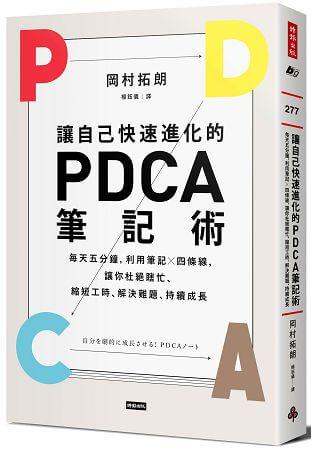 讓自己快速進化的PDCA筆記術閱讀心得