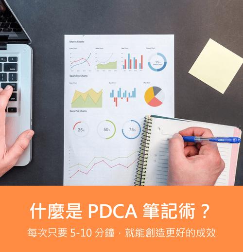 讓自己快速進化的 PDCA 筆記術閱讀心得