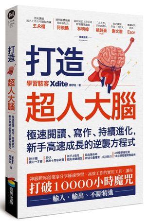 打造超人腦袋閱讀心得