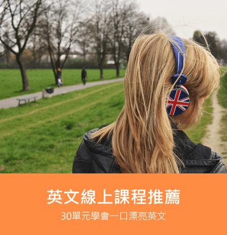 英文自然發音線上課程