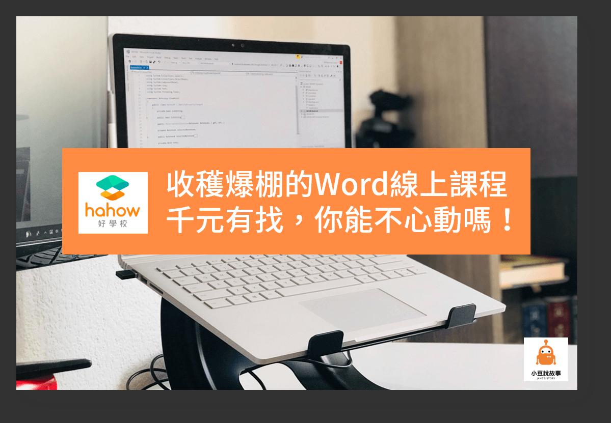 word線上課程