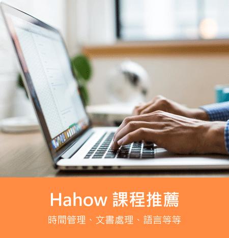 hahow課程推薦
