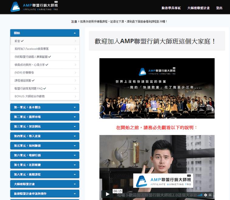 AMP聯盟行銷大師班課程頁面