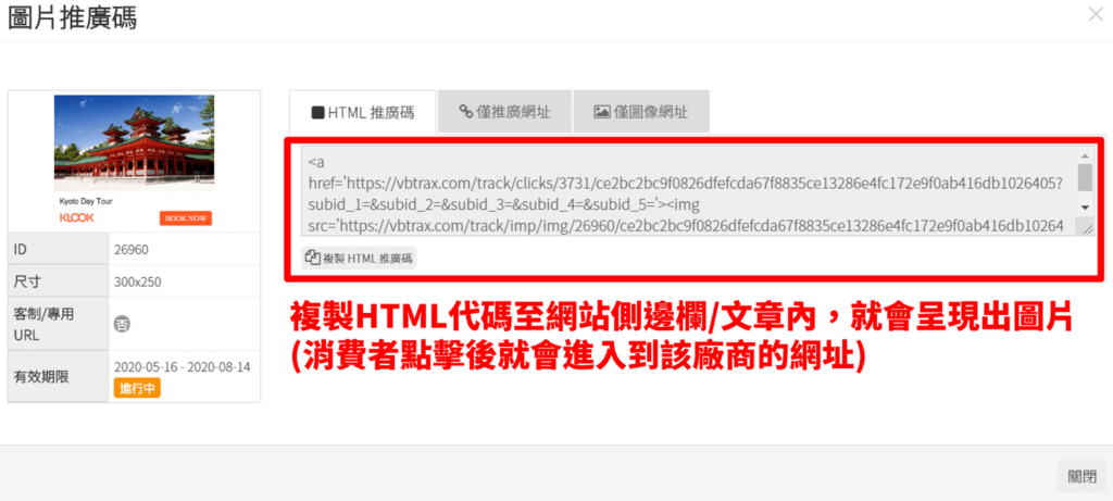 複製HTML代碼於網站中
