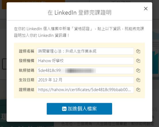 登入到個人的 LinkedIn