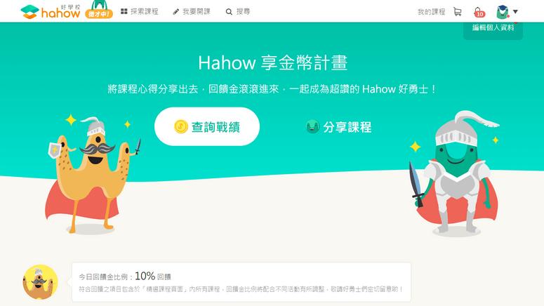 Hahow 享金幣計畫