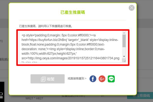 複製 HTML 推廣碼