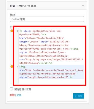 將 HTML 語法貼上網站後台