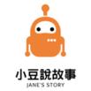 小豆說故事