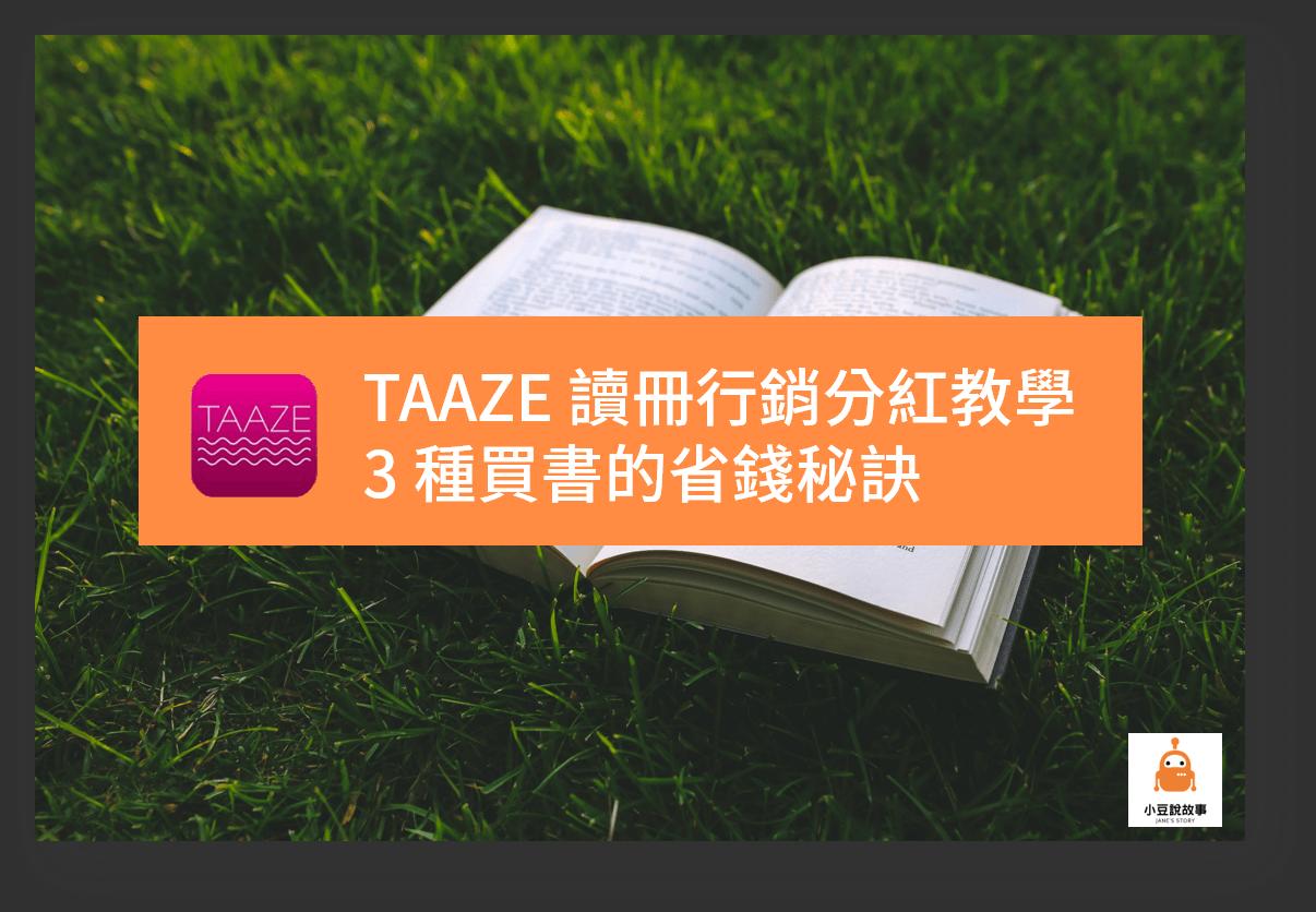 TAAZE 讀冊行銷分紅教學