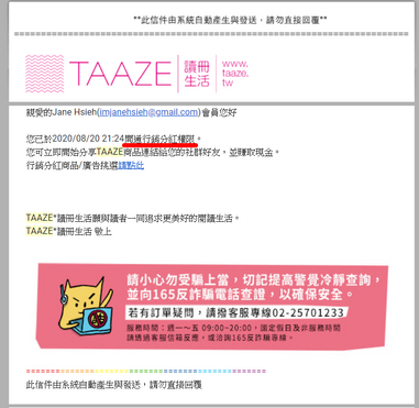 TAAZE 開通行銷分紅權限通知