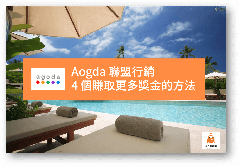 Agoda 聯盟行銷