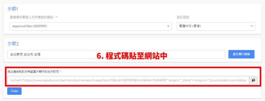程式碼貼至網站