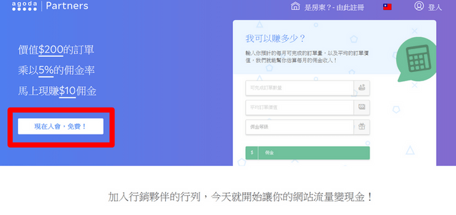 點擊按鈕註冊 Agoda 聯盟計畫