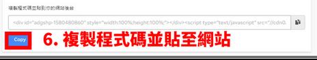 複製程式碼並貼至網站