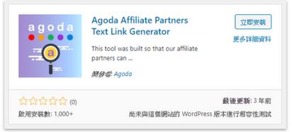 WordPress 外掛