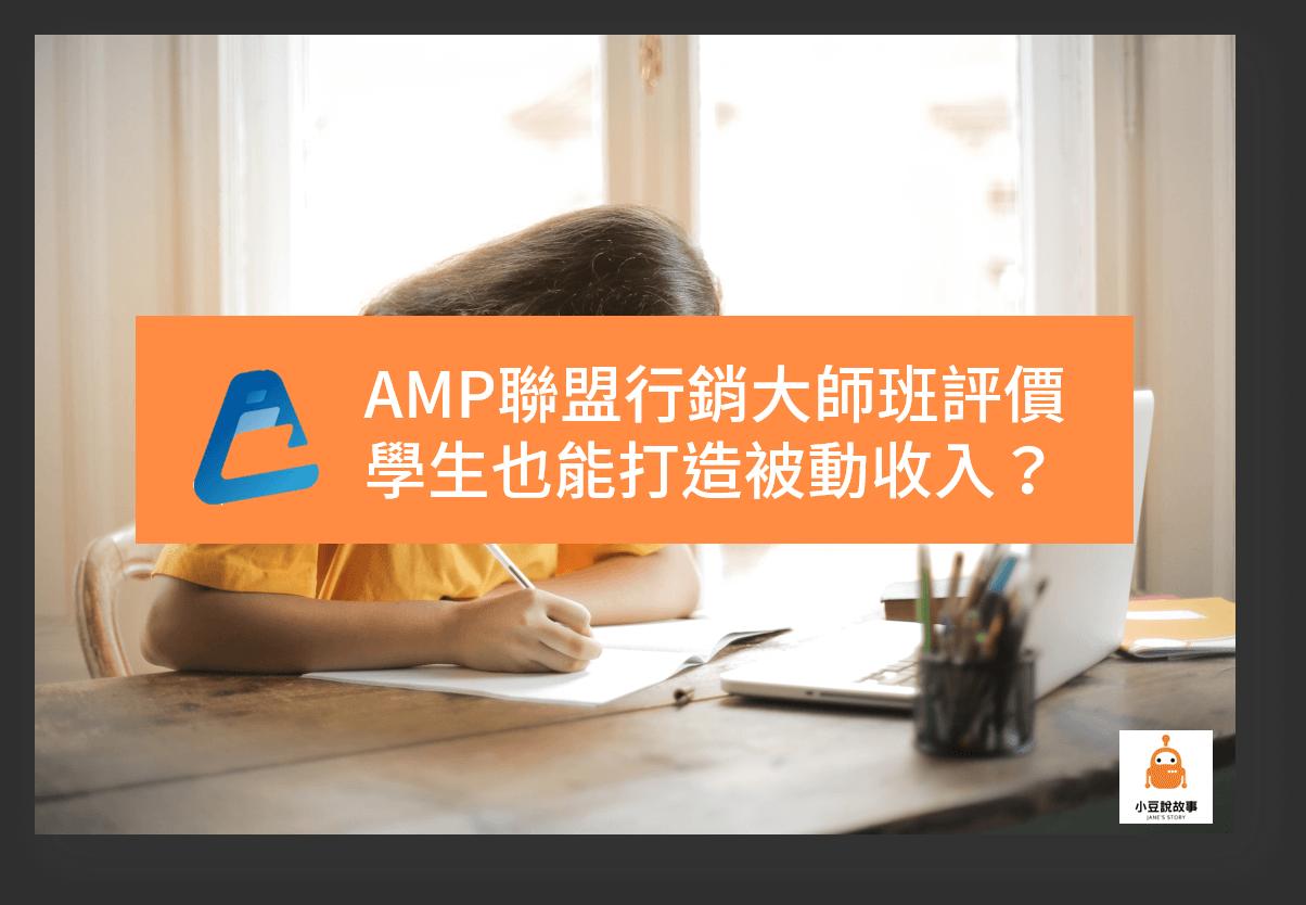 AMP聯盟行銷大師班評價
