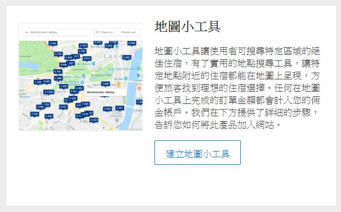 建立地圖小工具