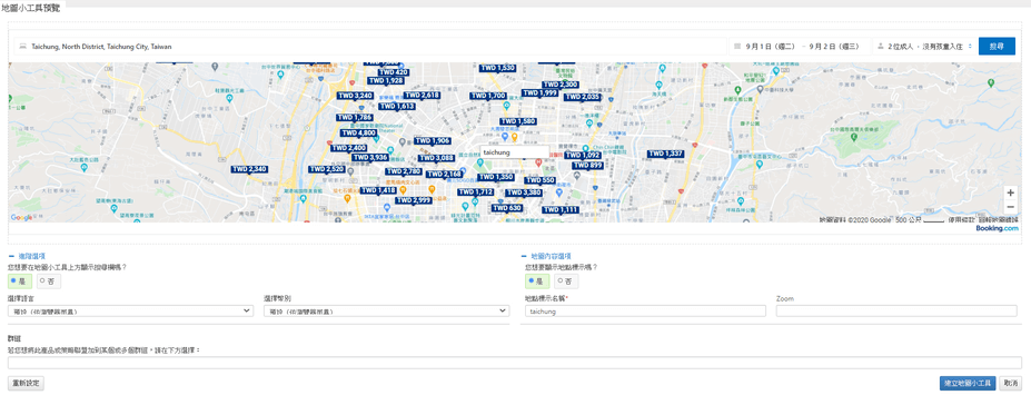 預覽地圖小工具