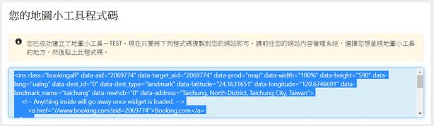 複製地圖工具程式碼至網站