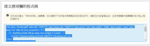 搜尋欄工具的程式碼