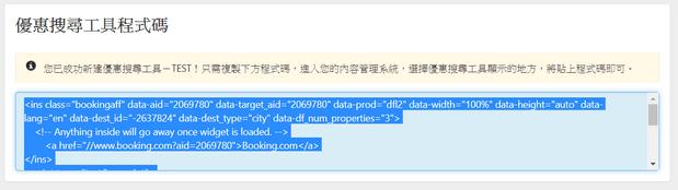 優惠搜尋小工具程式碼貼至你網站想要放置