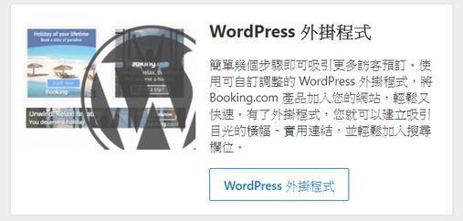 WordPress 外掛程式