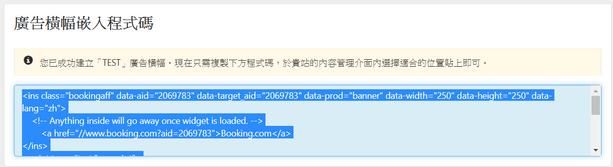 程式碼貼至你的網站
