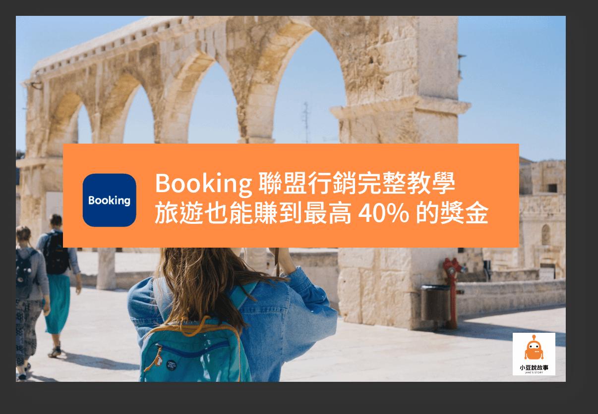 Booking 聯盟行銷