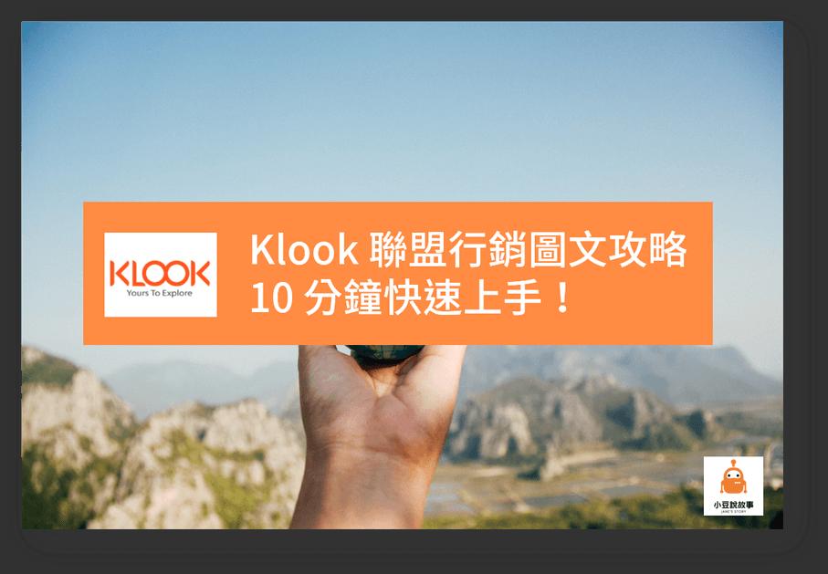 Klook 聯盟行銷