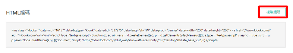 複製 HTML 編碼