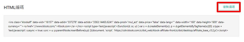 複製並貼上 HTML 編碼