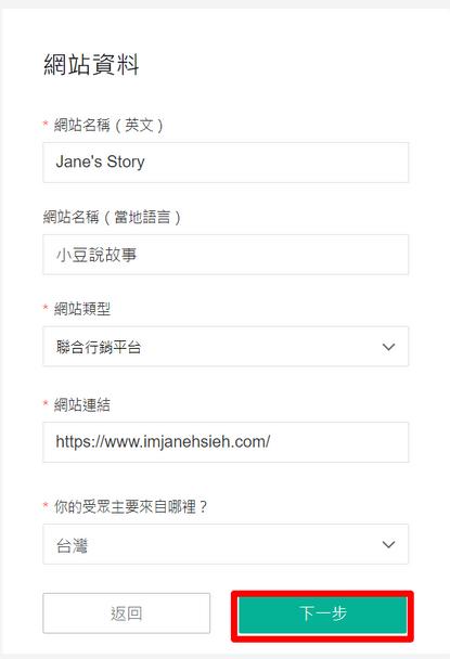 填上網站資料