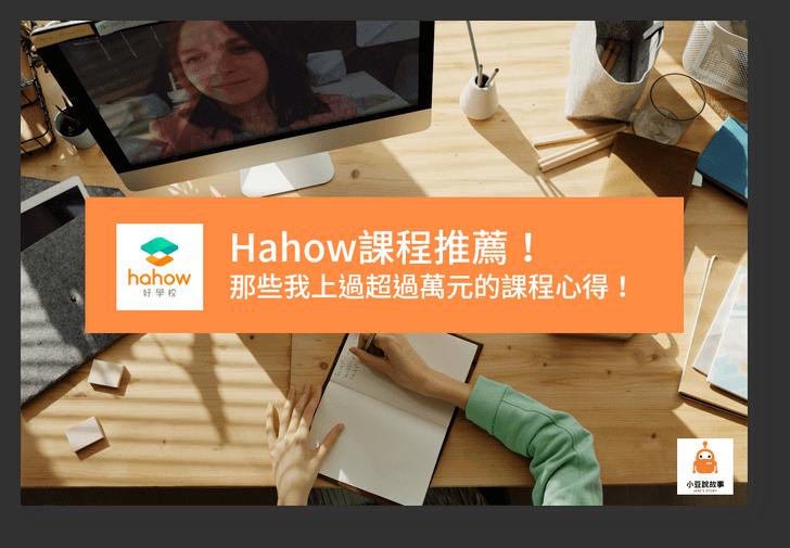 Hahow 課程推薦